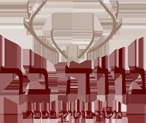 נווה בר – מלון בוטיק בכפר – 050-8570707